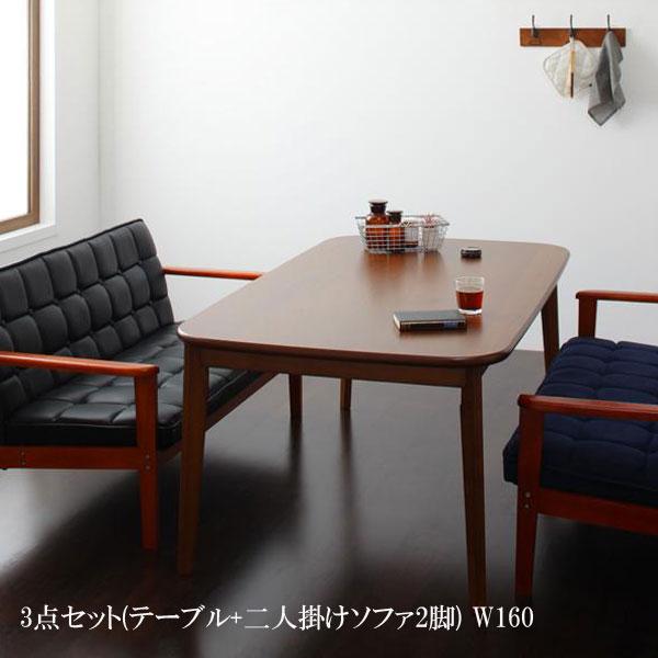 ソファーダイニングテーブルセット ダーヴィ 3点セット C(テーブルW160cm+2Pソファ×2) 040112408