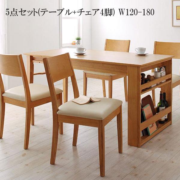 ダイニングテーブルセット 伸縮 ダイニングテーブルセット Dream.3 5点セット(テーブル+チェア×4) 040600201