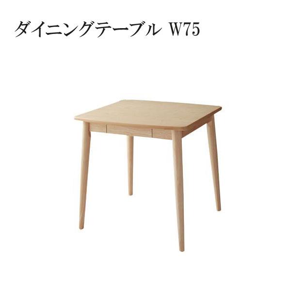 【送料無料】 激安 ダイニングテーブル 北欧 おすすめ 人気 格安 安い ヴァーネ テーブル【W75】040600834