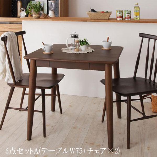 ダイニングテーブルセット 北欧 ダイニングテーブルセット スーヴェン 3点セット(A)(テーブルW75+チェア×2) 040600844