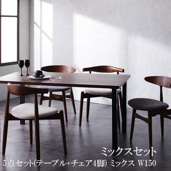 ダイニングテーブルセット デザイナーズ ダイニングセット トムズ 5点MIXセット(テーブル+チェアA×2+チェアB×2) 040601111