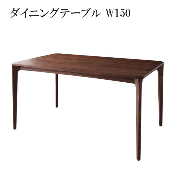 ダイニングテーブル 北欧 ダイニングテーブル シュプリメイト ウォールナット無垢材テーブル(W150) 040601120