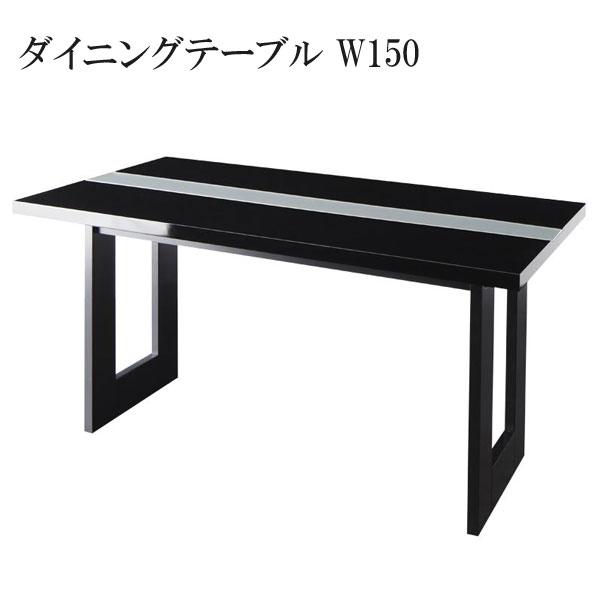 【送料無料】 激安 ダイニングテーブル おすすめ 人気 格安 安い ヴェルムト ブラック鏡面テーブル 040601255