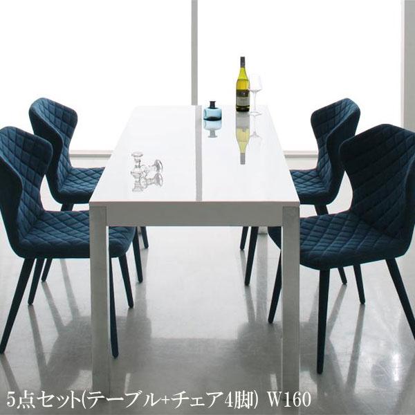 ダイニングテーブルセット ダイニング 5点セット ジュリエンヌ 5点セット(テーブル+チェア×4) 040601258