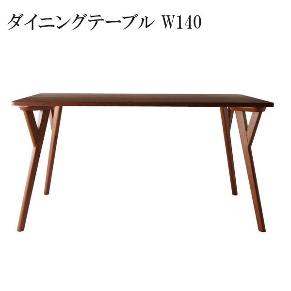 送料無料 ダイニングテーブル モダン ダイニングテーブル おしゃれ ウォル ダイニングテーブル W140 040601887