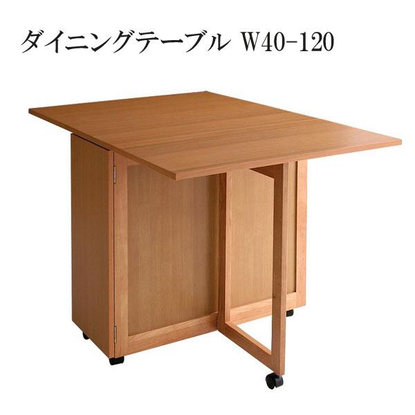 【送料無料】 激安 ダイニングテーブル キッピス バタフライテーブル 040605101