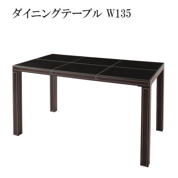 【送料無料】 激安 ダイニングテーブル 格安 安い 人気 おすすめ おしゃれ ヴァローネ テーブル W135 040605256
