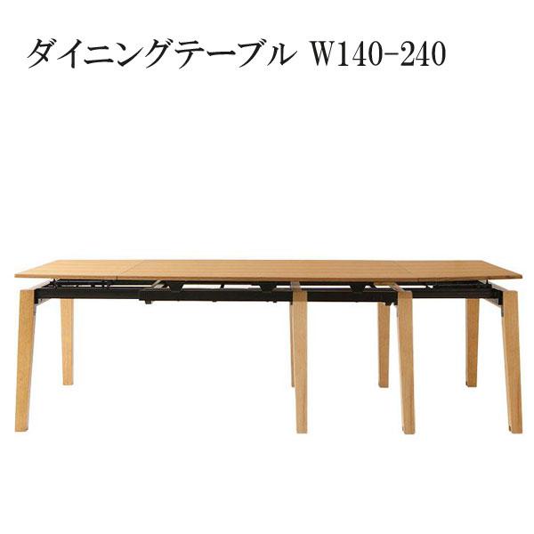 送料無料 ダイニングテーブル 人気 オーク材 スライド 伸縮式 最大 幅240cm テーブル ライブラ ダイニングテーブル W140-240 500021110