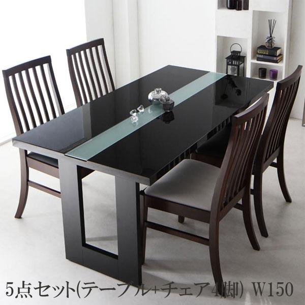 送料無料 ダイニングテーブルセット 5点セット フィナール 5点セット(テーブル+チェア4脚) W150 500021123