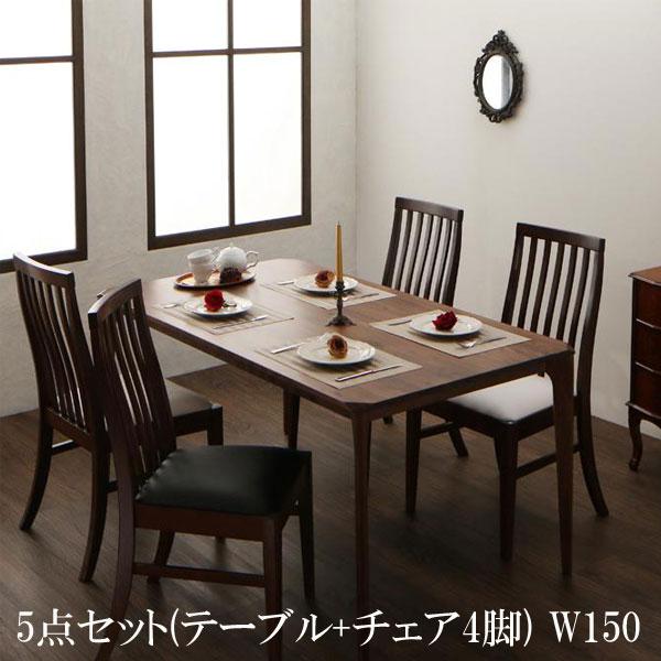 送料無料 ダイニングテーブルセット 5点セット 天然木 ウォールナット 無垢材 ダイニングセット 5点セット バルゴ (テーブル+チェア4脚) W150 500021128