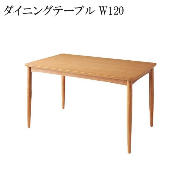 送料無料 ダイニングテーブル 北欧風 テーブル リペル ダイニングテーブル W120 500021305