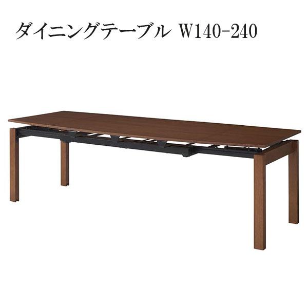 送料無料 ダイニングテーブル 伸縮 ダイニングテーブル 人気 カンテ ダイニングテーブル W140-240 500021685