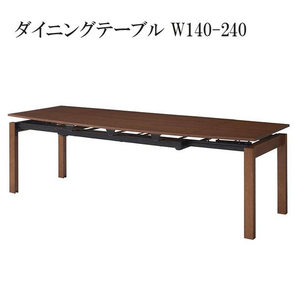 送料無料 ダイニングテーブル 天然木 ウォールナット材 伸縮 テーブル ウォルスター ダイニングテーブル W140-240 500021694