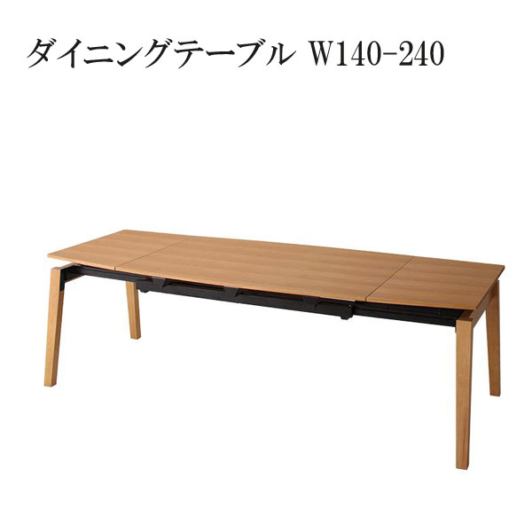 送料無料 ダイニングテーブル 北欧 天然木 オーク材 スライド伸縮式 テーブル トレーシー ダイニングテーブル W140-240 500021705