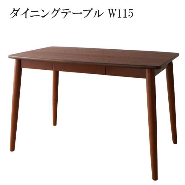 送料無料 ダイニングテーブル 引出付き テーブル 幅115 ファシオ ダイニングテーブル 単品 W115 500023732