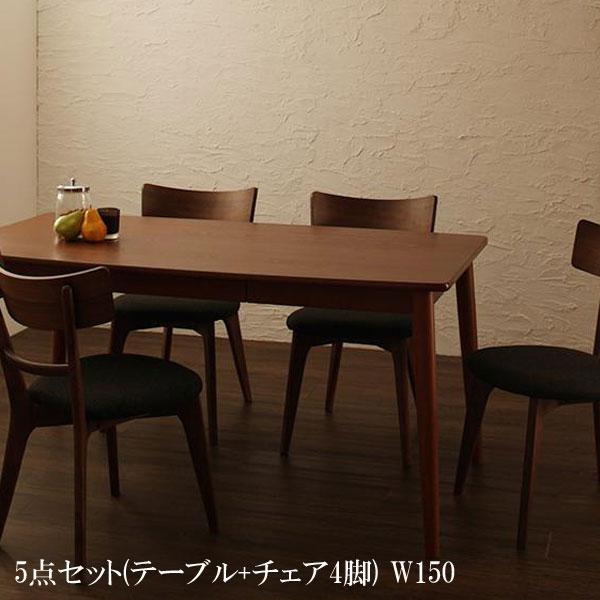 送料無料 ダイニングテーブルセット 5点セット 食卓テーブル ル・クアリテ 5点セット(テーブル+チェア4脚) W150 500023770