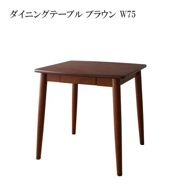 送料無料 ダイニングテーブル コンパクト 引出付き テーブル 幅75cm テミス ダイニングテーブル ブラウン W75 500023773