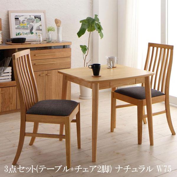 送料無料 ダイニングテーブルセット 2人用 コンパクト 引出付き テーブル 幅75cm テミス 3点セット(テーブル+チェア2脚) ナチュラル W75 500023777