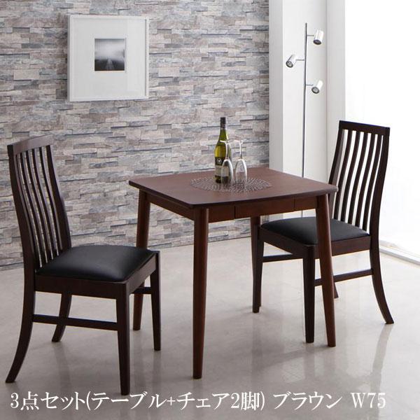 送料無料 ダイニングテーブルセット 2人用 コンパクト 引出付き テーブル 幅75cm テミス 3点セット(テーブル+チェア2脚) ブラウン W75 500023778