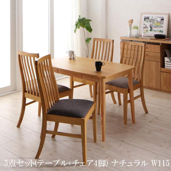 送料無料 ダイニングテーブルセット 4人用 引出付き テーブル 幅115cm テミス 5点セット(テーブル+チェア4脚) ナチュラル W115 500023779