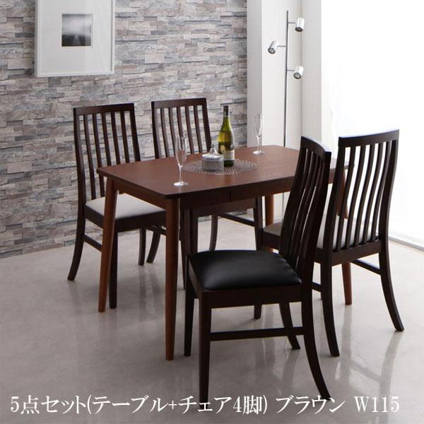 送料無料 ダイニングテーブルセット 4人用 引出付き テーブル 幅115cm テミス 5点セット(テーブル+チェア4脚) ブラウン W115 500023780