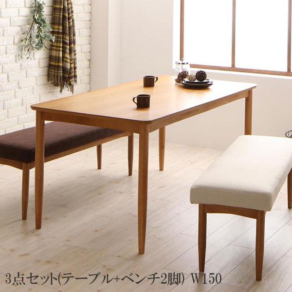 送料無料 北欧スタイル ダイニングテーブル 3点セット カバーリング メルマー 3点セット(テーブル+ベンチ2脚) W150 500024197