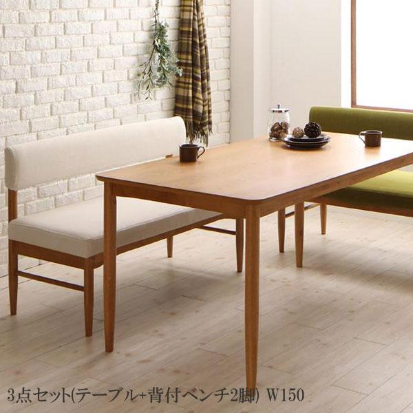 送料無料 北欧スタイル ダイニングテーブル 3点セット カバーリング メルマー 3点セット(テーブル+背付ベンチ2脚) W150 500024199