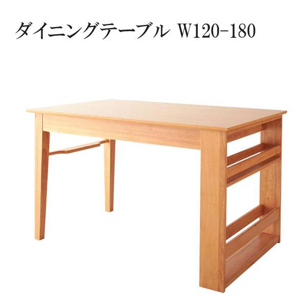 送料無料 ダイニングテーブル 北欧 テーブル 伸縮 収納ラック付き エクステンションダイニング ディライト ダイニングテーブル W120-180 500024324