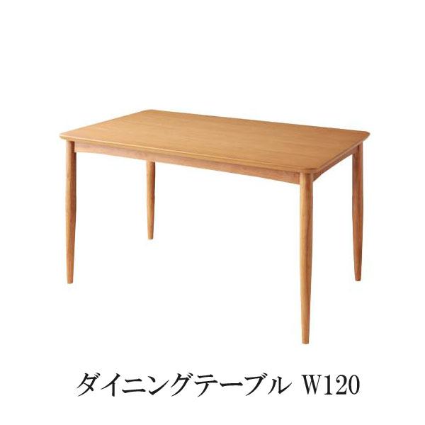 ダイニング ダイニングテーブル お手入れ簡単 シンプル 北欧風 クルール/ダイニングテーブル(W120) 040601485