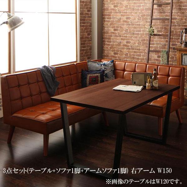 ダイニングテーブルセット アメリカンスタイル ヴィンテージデザイン ダイニングセット モニカ 3点セット 右アーム (W150) 040601498