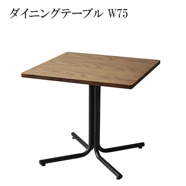 ダイニングテーブル ヴィンテージ カフェ スタイル テーブル タウン ダイニングテーブル W75 500021325