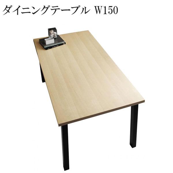 【送料無料】 激安 ダイニングテーブル おすすめ 人気 格安 安い ミックス スタイル ダイニング デルーカ ダイニングテーブル W150 500024276