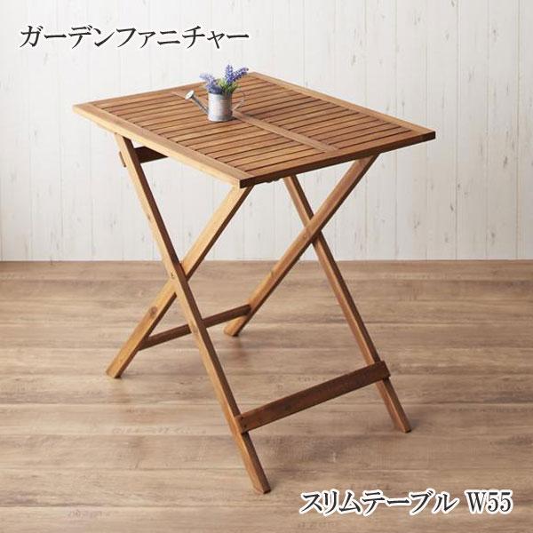 ダイニング ガーデンテーブル シリエル スリムテーブル W55 500024527
