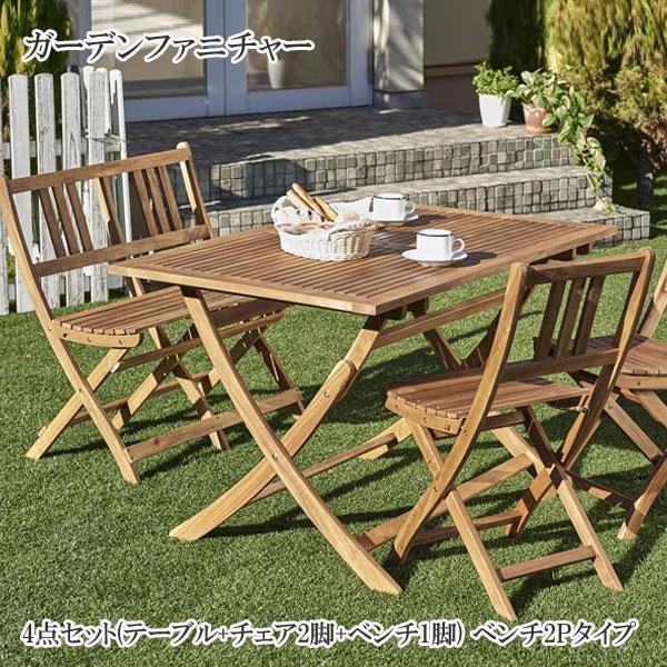 ガーデン ガーデンファニチャー ガーデン ガーデンセット 家具 エフィカ 4点セット(テーブル+チェア2脚+ベンチ1脚) ベンチ2Pタイプ W120 500025840
