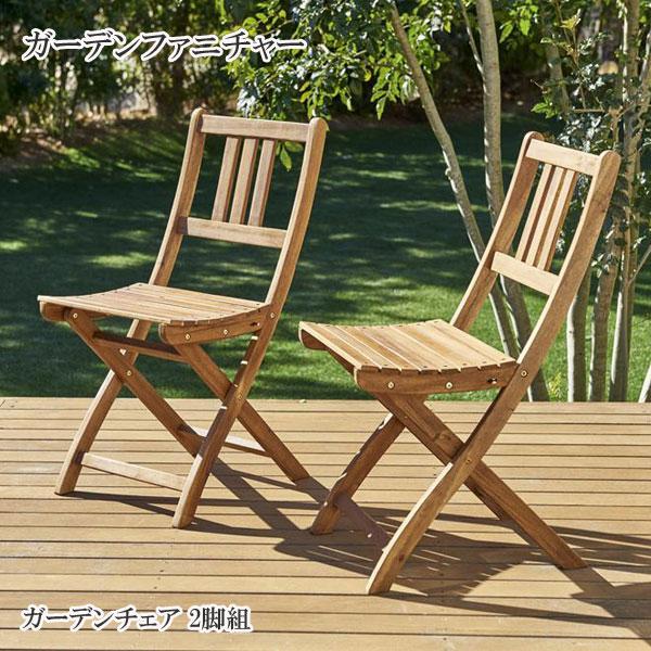 ガーデン ガーデンファニチャー ガーデン ガーデンチェア 家具 エフィカ ガーデンチェア 2脚組 500025843