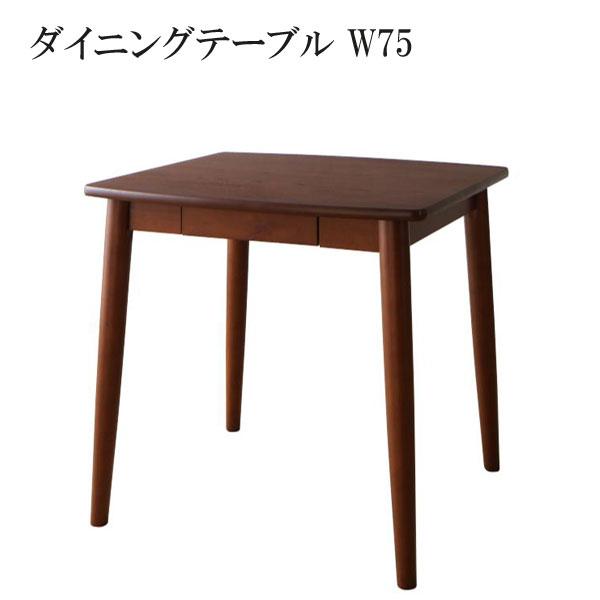 【送料無料】 激安 ダイニングテーブル デスク マイスパイス ダイニングテーブル W75 500026262