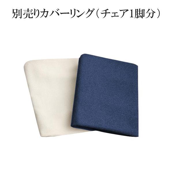 【送料無料】 別売り チェアカバー マイスパイス チェア別売りカバー 1枚 500026265