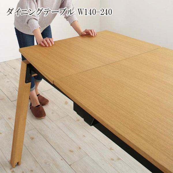 ダイニング 北欧 デザイン モダン 北欧ダイニング チェスカ ダイニングテーブル W140-240 500026743