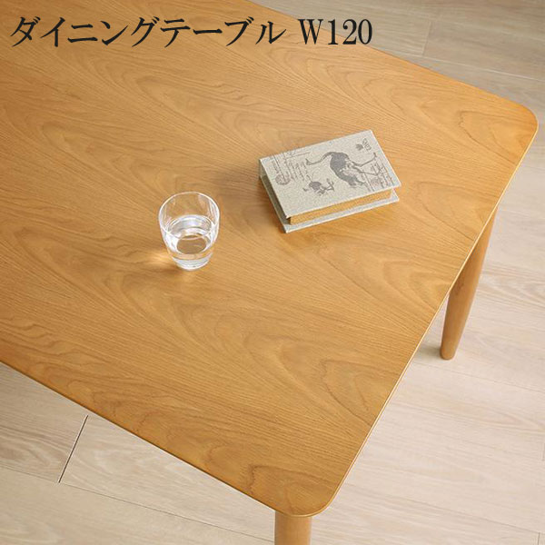 ダイニング ダイニングテーブル 天然木 カバーリング 選べる パターン 豊富 クインテッド ダイニングテーブル W120 500026911