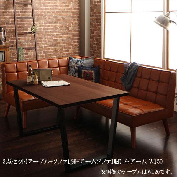 ダイニングテーブルセット アメリカンスタイル ヴィンテージデザイン ダイニングセット モニカ 3点セット 左アーム (W150) 500027747