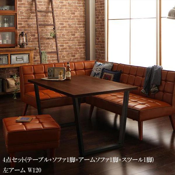 ダイニングテーブルセット アメリカンスタイル ヴィンテージデザイン ダイニングセット モニカ 4点オットマンセット 左アーム (W120) 500027752