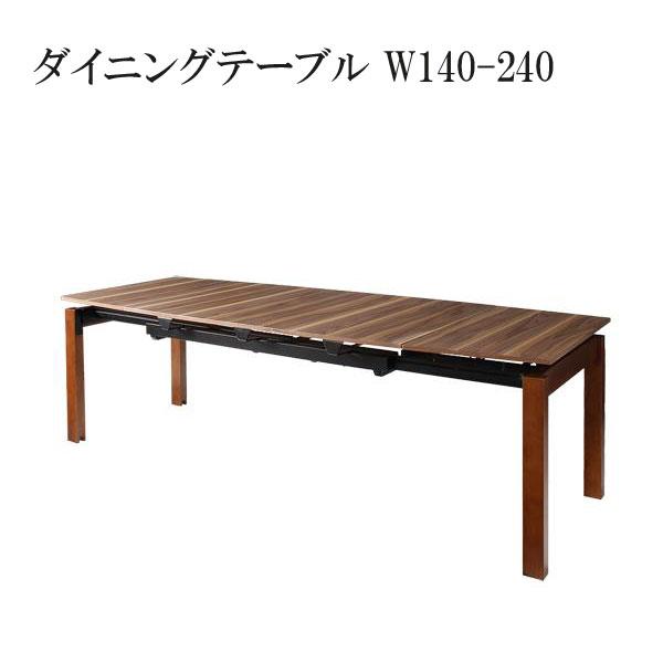 天然木ウォールナット材 ハイバックチェア ダイニング Austin オースティン ダイニングテーブル W140-240 500028829