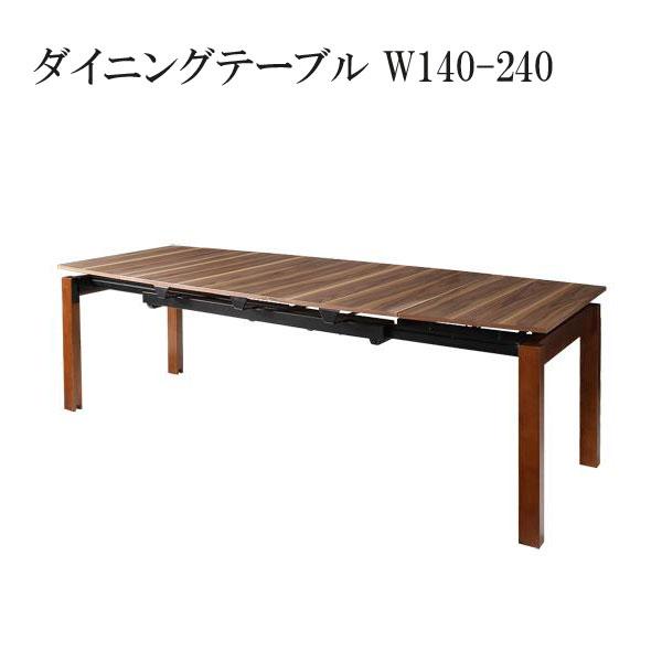 北欧テイスト 天然木ウォールナット材 伸縮ダイニングセット Aurora オーロラ ダイニングテーブル W140-240 500028838