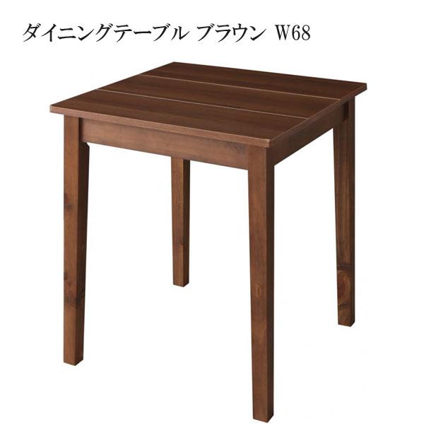 日本に 北欧テイスト ダイニング ダイニング 北欧テイスト Lucks ルクス ダイニングテーブル ブラウン W68 W68 500029650, ナチュラル美健:6bc42b8e --- canoncity.azurewebsites.net
