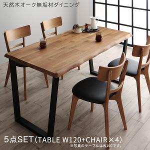 ダイニングセット 5点セット 天然木オーク無垢材モダンデザインダイニング カーティス 5点セット(テーブル+チェア4脚) W120