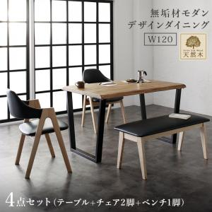ダイニングセット 4点セット 天然木オーク無垢材モダンデザインダイニング シアトル 4点セット(テーブル+チェア2脚+ベンチ1脚) W120