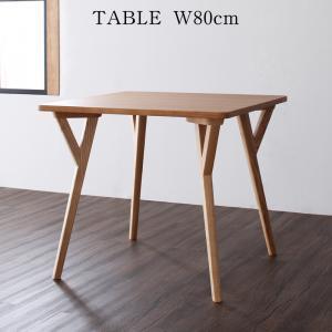 ダイニングテーブル 単品 北欧モダンデザインダイニング ルートリコ ダイニングテーブル W80