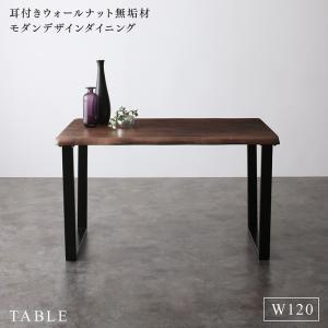 ダイニングテーブル 単品 耳付きウォールナット無垢材 モダンデザインダイニング リルロージュ ダイニングテーブル W120