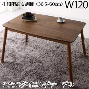 ダイニングテーブル 単品 ダイニング アーノルド ダイニングこたつテーブル W120