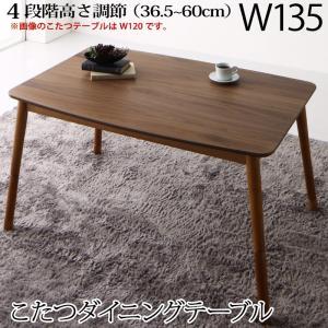 ダイニングテーブル 単品 ダイニング アーノルド ダイニングこたつテーブル W135